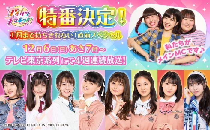 実写とアニメが融合したテレビ番組『アイカツプラネット!』のキービジュアルが公開! 2021年1月10日(日)あさ7時よりテレビ東京系列で放送開始の画像-3