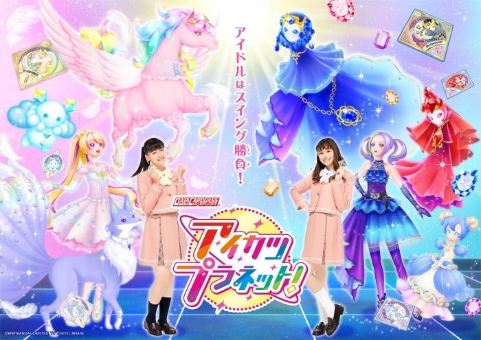 実写とアニメが融合したテレビ番組『アイカツプラネット!』のキービジュアルが公開! 2021年1月10日(日)あさ7時よりテレビ東京系列で放送開始