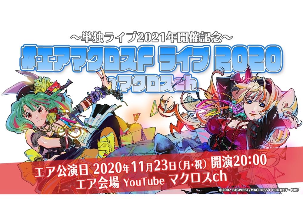 『マクロスF』10年ぶりに単独ライブ2021年開催決定!