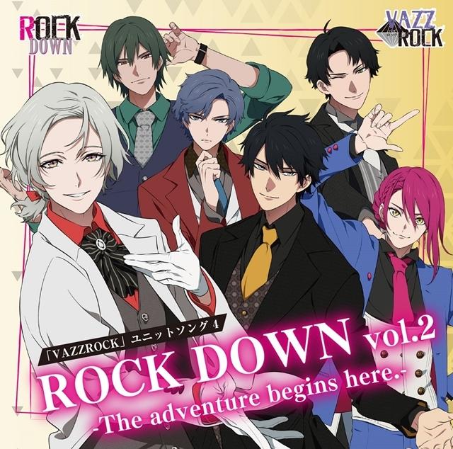 「VAZZROCK」最新のユニットソング④「ROCK DOWN vol.2 -The adventure begins here.-」発売記念!ROCK DOWN声優陣より公式インタビュ-到着