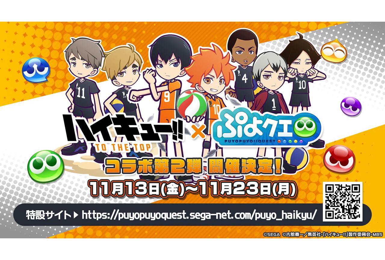 「ぷよクエ公式生放送~ハイキュー!!コラボスペシャル~」発表内容を速報