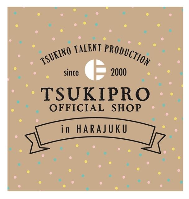 「ツキプロ」からビッグニュース!『プロアニ2』放送決定、『VAZZROCK』アニメ化、CDリリース、舞台化などを一挙に大発表