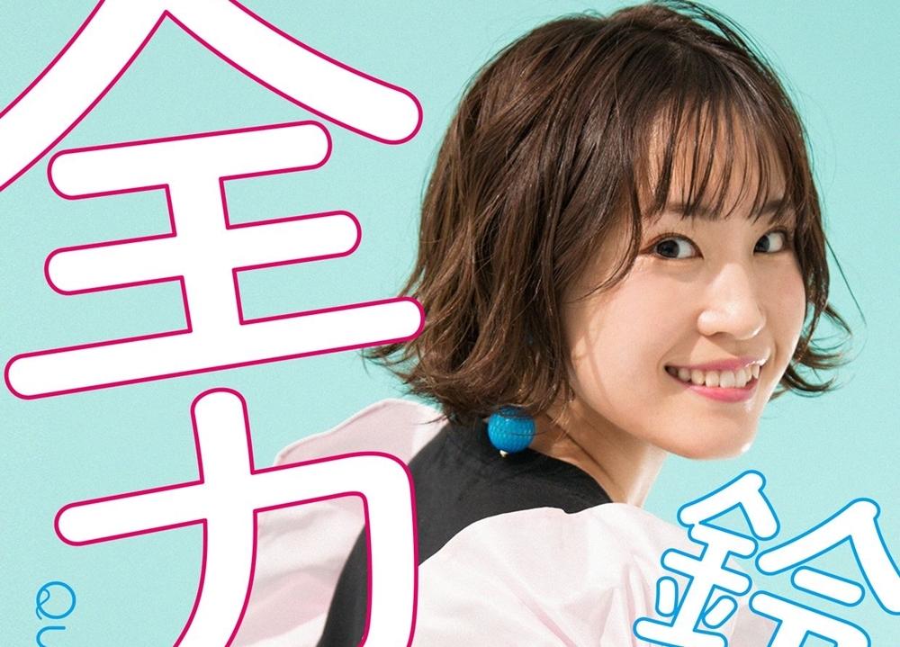 声優・鈴木みのり1stフォトブック『全力放題』が12月3日発売決定!