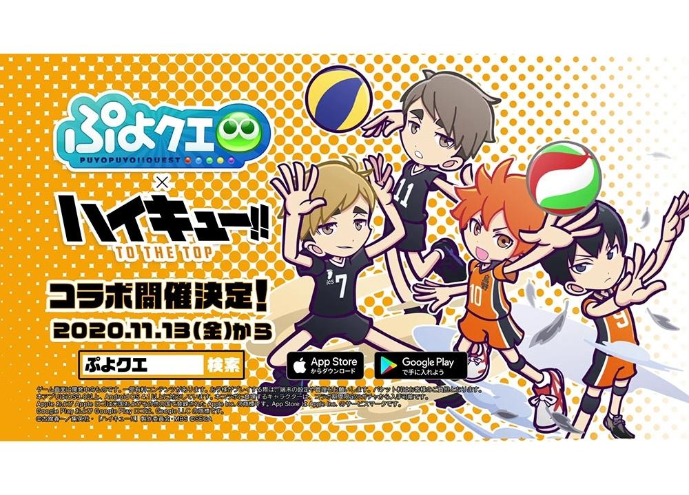 『ぷよクエ』×『ハイキュー!! 』11/13よりコラボ第2弾開催!