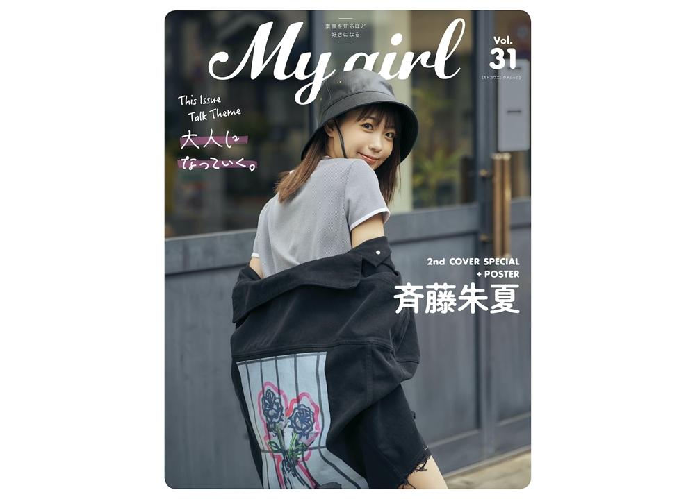 声優・斉藤朱夏による「My Girl vol.31」裏表紙の絵柄解禁!