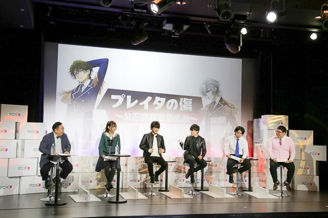 声優・八代拓さんと畠中祐さんが登壇した「プレイタの傷 ~公安特務緊急出動~」をレポート|2021年放送開始のTVアニメに向け、世界観やキャラクターたちを紹介!|アニバコ第2回の画像-1