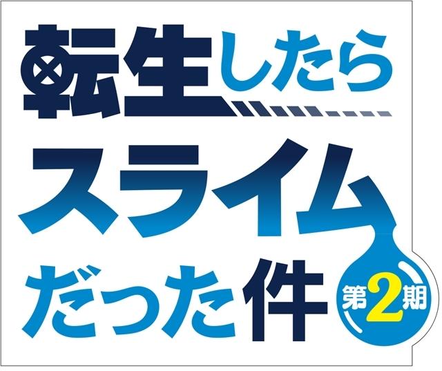 冬アニメ『転生したらスライムだった件 第2期』第2弾PVが公開! 出演声優陣によるトーク付きオンライン先行上映会が開催決定!