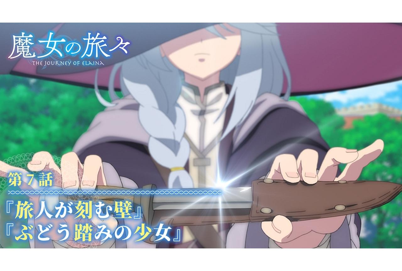 秋アニメ『魔女の旅々』第7話あらすじ・先行カット公開