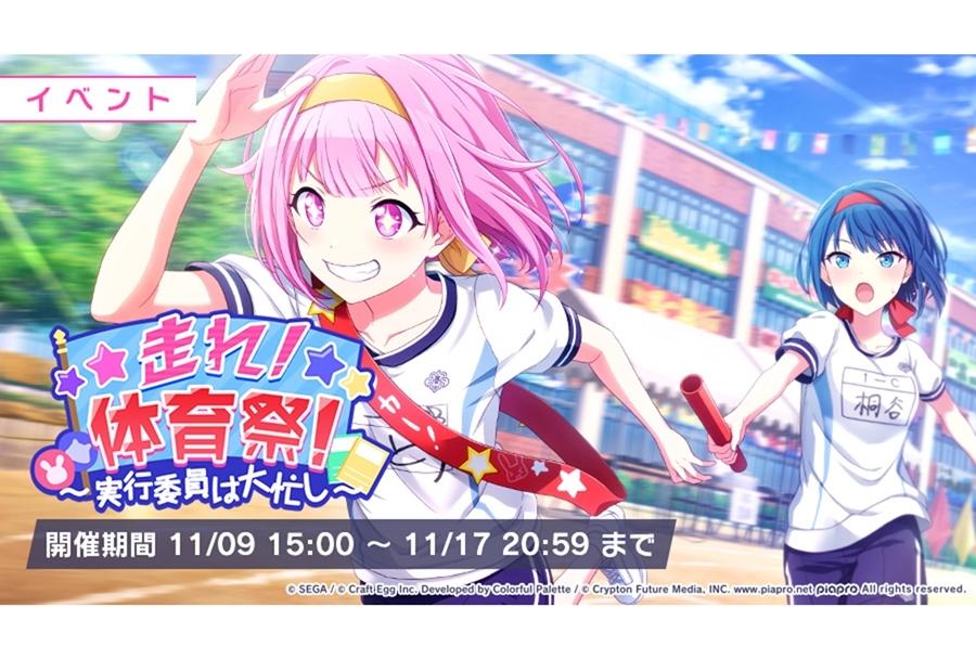 『プロジェクトセカイ』ゲーム内イベント「走れ!体育祭!」開催