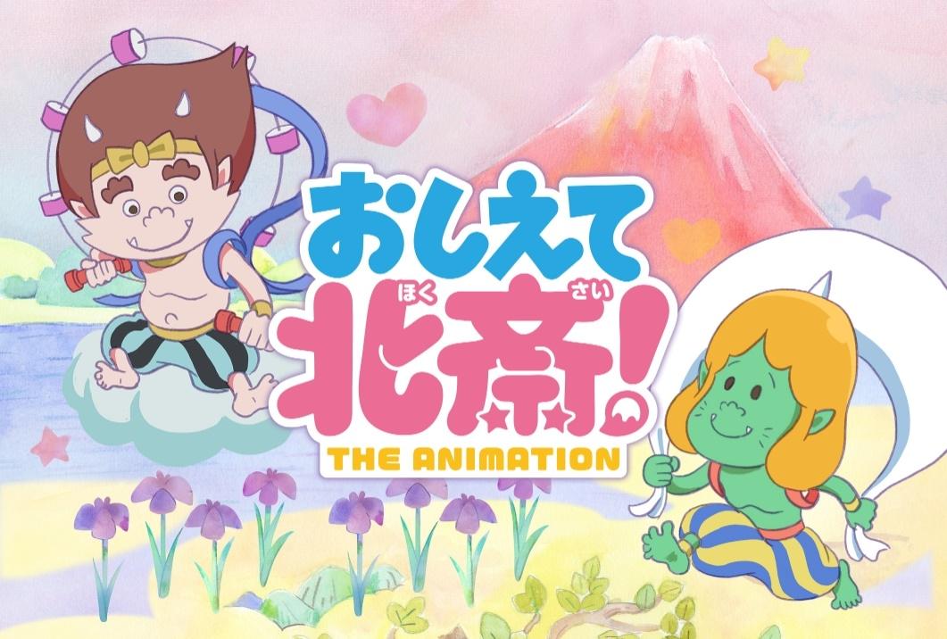 ショートアニメーション『おしえて北斎!』ビジュアル&監督コメント解禁