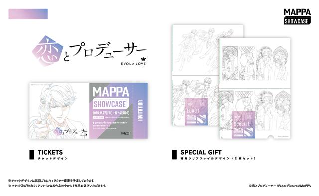 『呪術廻戦』『進撃の巨人 The Final Season』などアニメスタジオ・MAPPAの2020年作品が集結/「MAPPA SHOW CASE」の展示内容が発表