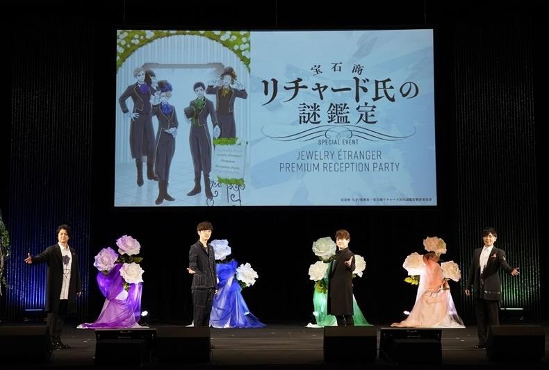 アニメ『宝石商リチャード氏の謎鑑定』SPイベントに櫻井孝宏ら登壇