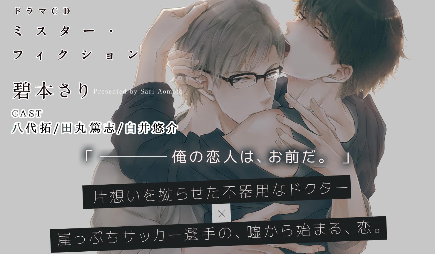 BLCD『ミスター・フィクション』(出演声優:八代拓 田丸篤志 白井悠介 他)が配信・データ販売開始!
