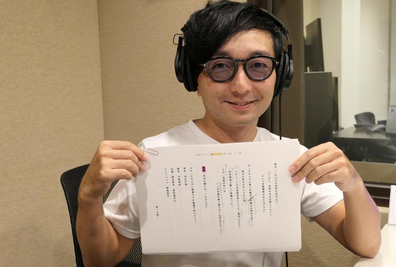 ラジオドラマ『下町ロケット』ナレーション、音楽などを担当する声優・野島裕史 インタビュー