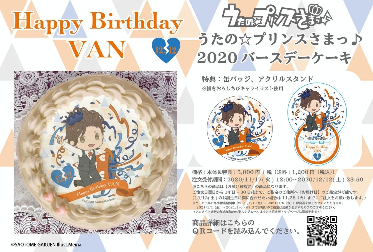 『うたプリ』桐生院ヴァン バースデーケーキ2020 アニメイト通販限定販売