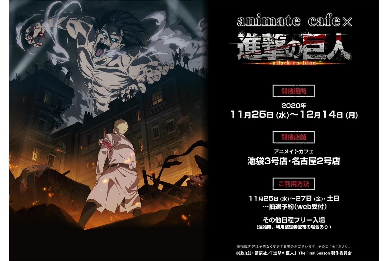 『進撃の巨人』The Final Season×アニメイトカフェコラボ11月25日開始