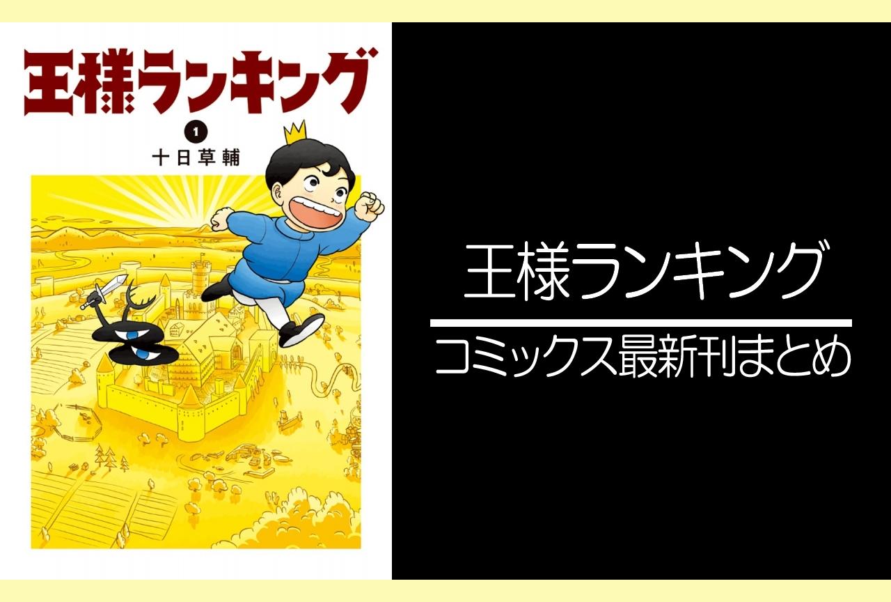 王様ランキング|漫画最新刊(次は9巻)発売日まとめ