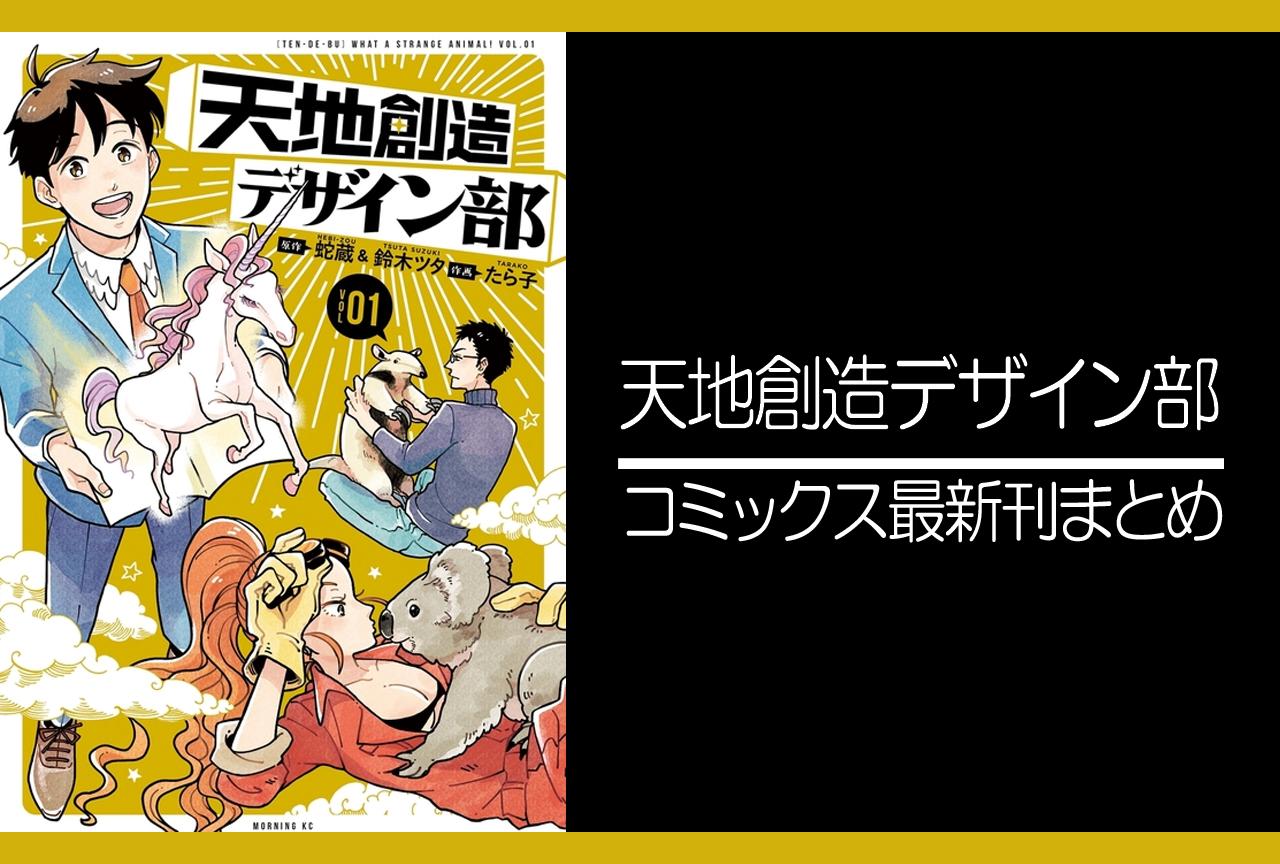天地創造デザイン部|漫画最新刊(次は6巻)発売日まとめ