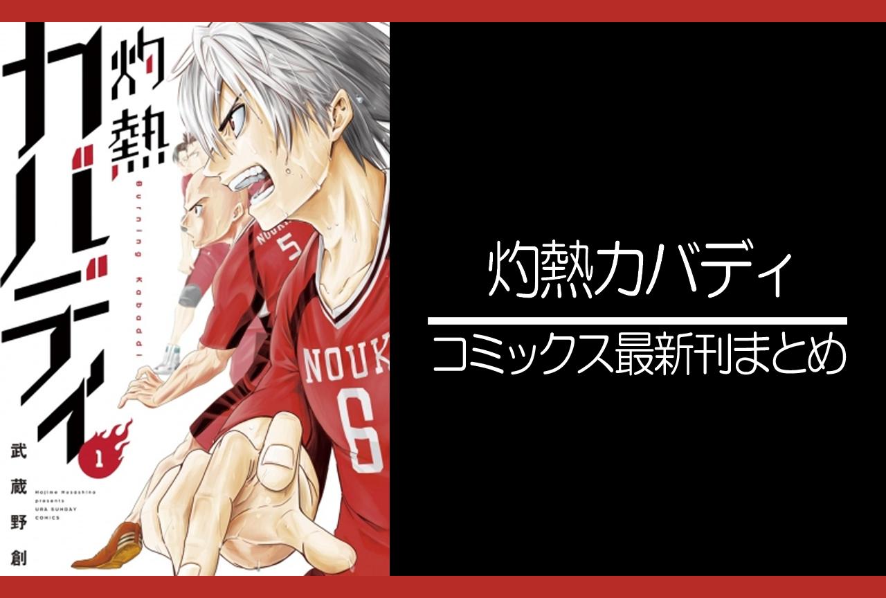 灼熱カバディ|漫画最新刊(次は16巻)発売日まとめ