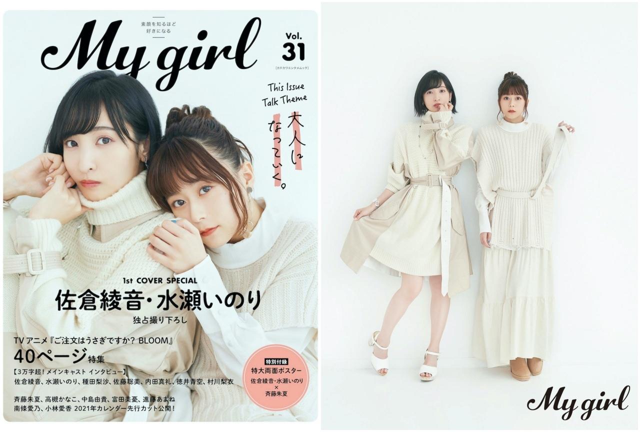 佐倉綾音&水瀬いのりが表紙の「My Girl vol.31」発売中!