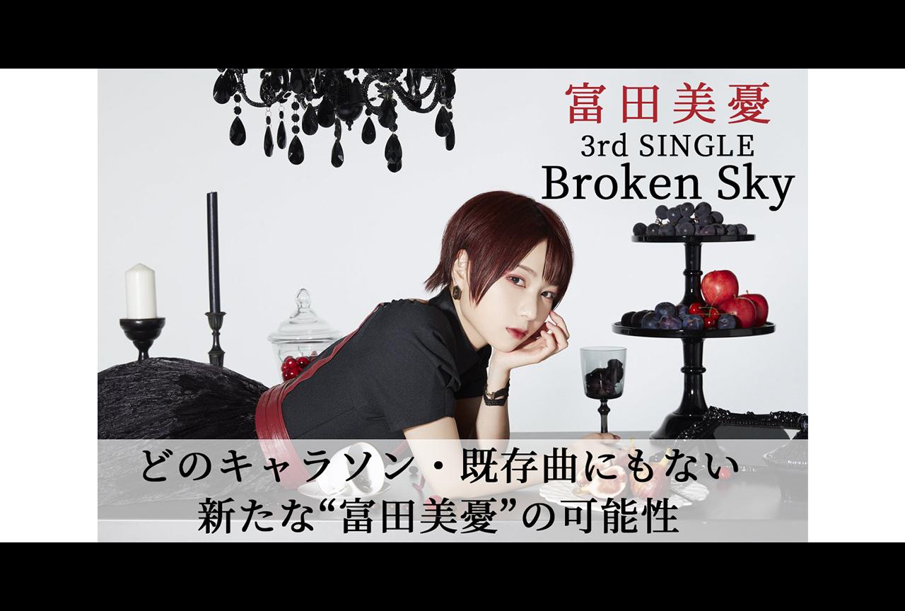 声優・富田美憂3rdシングル『Broken Sky』インタビュー