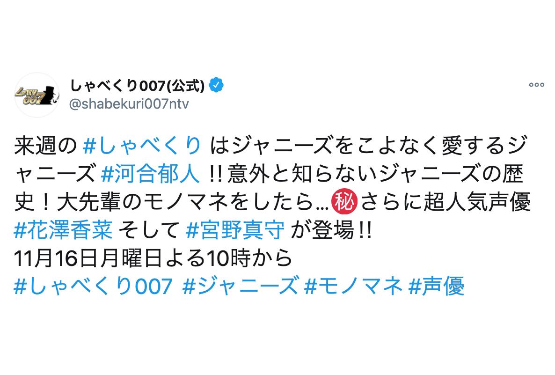 花澤香菜、宮野真守が日本テレビ『しゃべくり007』出演
