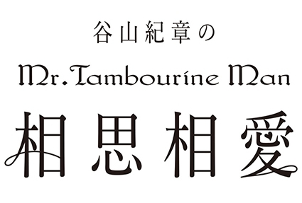 ラジオ「谷山紀章のMr.Tambourine Man」DJCD第14弾発売