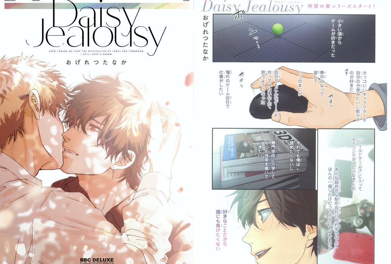 おげれつたなかの新刊BL『Daisy Jealousy』発売