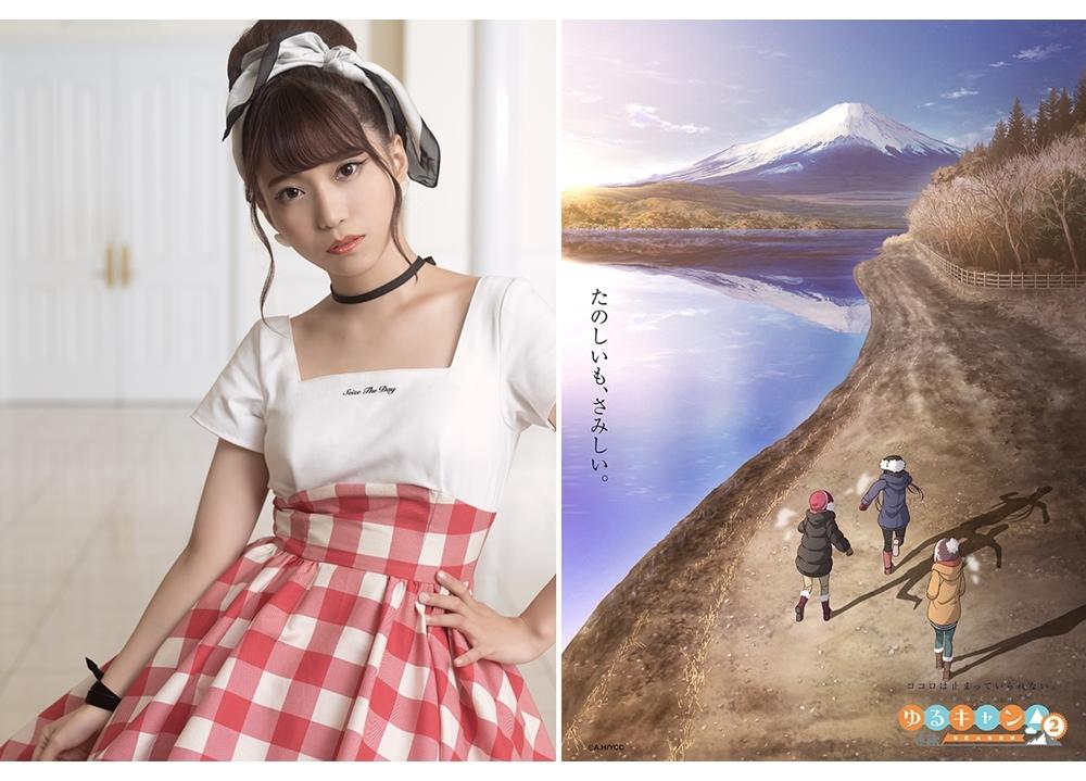 亜咲花が歌う『ゆるキャン△ SEASON2』OPテーマ、2021年1月27日発売決定!