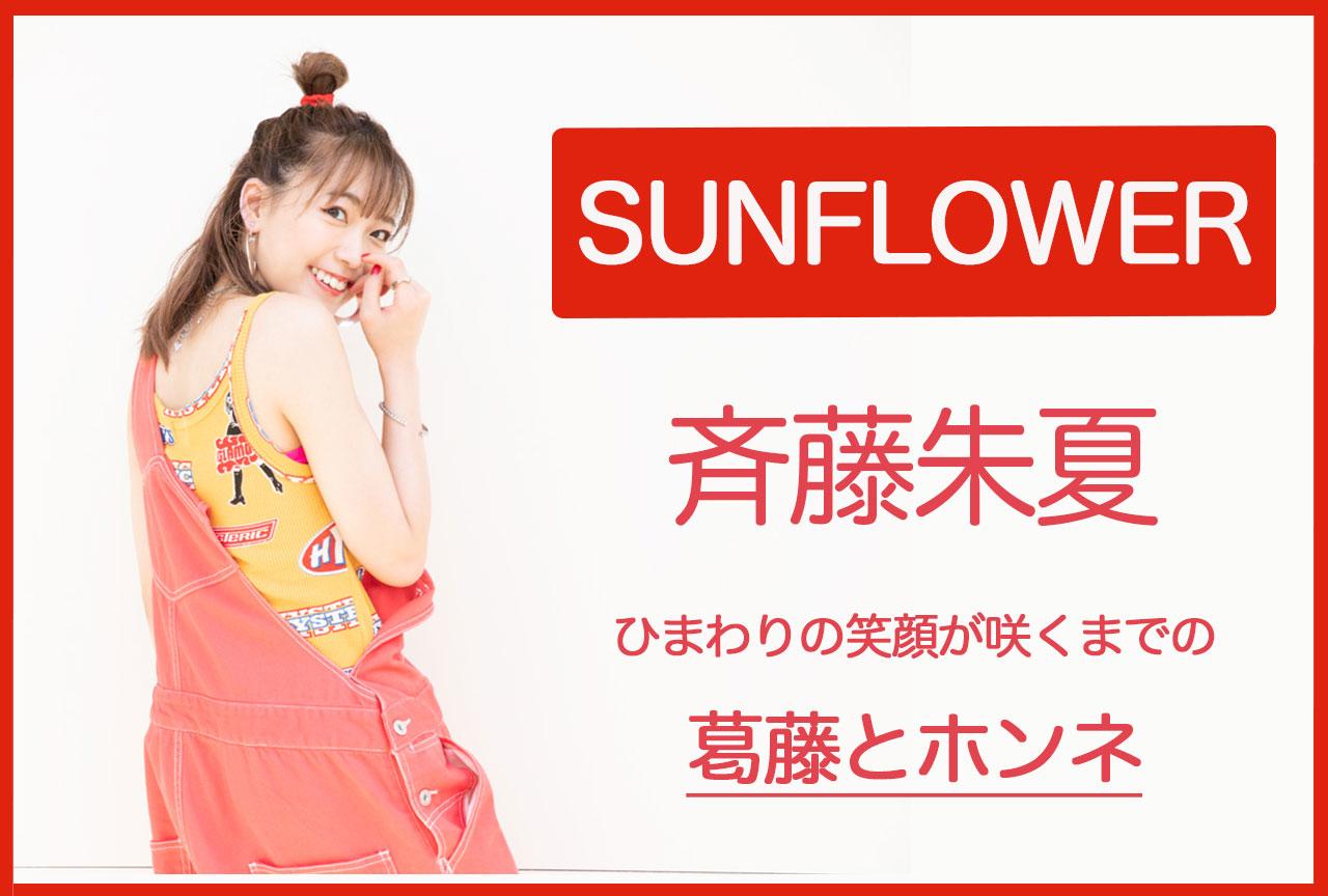 斉藤朱夏『SUNFLOWER』インタビュー┃2ndミニアルバムは太陽のように眩しい一枚に