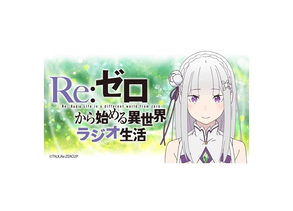 『リゼロ』ラジオ第73回のゲストに声優・鳥海浩輔決定!