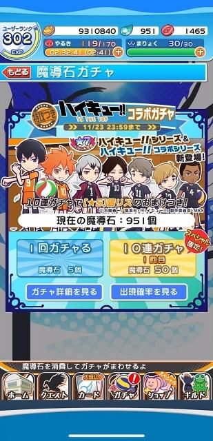 『ハイキュー!! TO THE TOP』の感想&見どころ、レビュー募集(ネタバレあり)-11