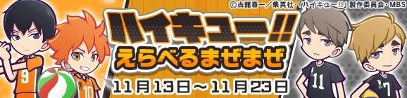 『ハイキュー!! TO THE TOP』の感想&見どころ、レビュー募集(ネタバレあり)-20
