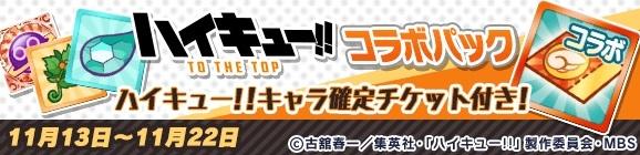 『ハイキュー!! TO THE TOP』の感想&見どころ、レビュー募集(ネタバレあり)-21