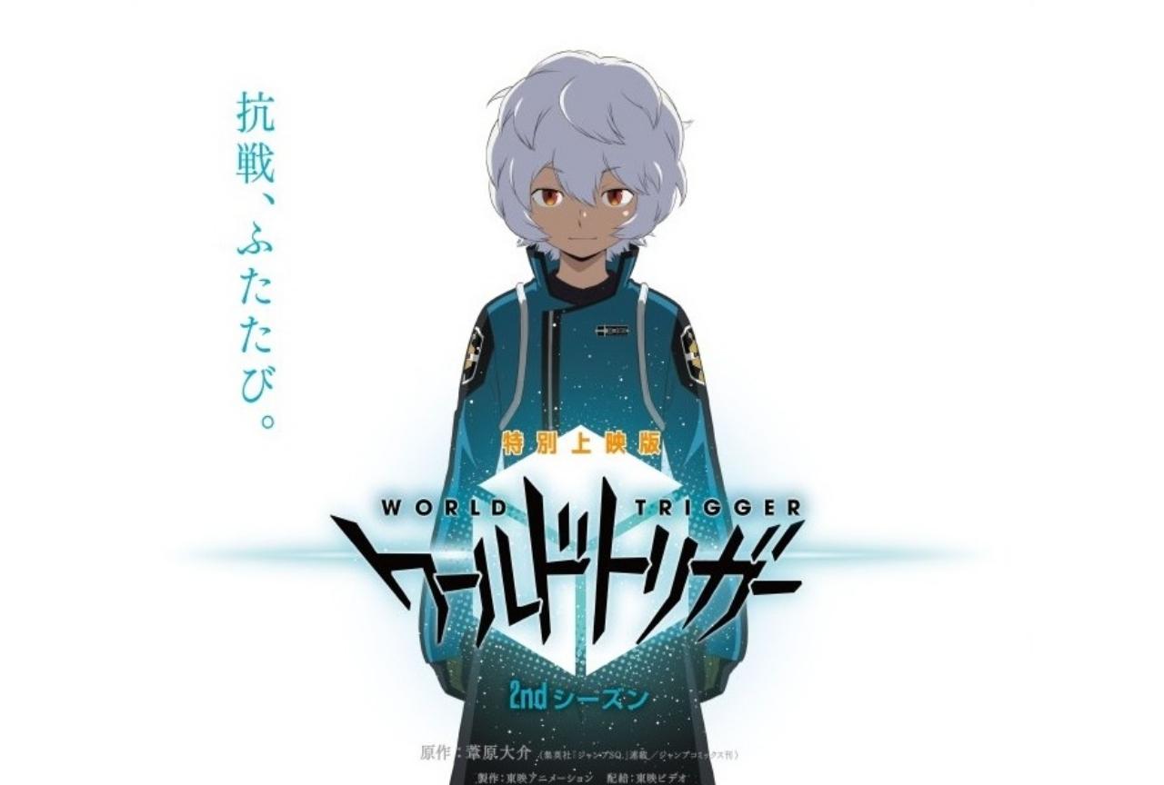 アニメ『ワートリ』2ndシーズン特別上映版が期間限定で公開