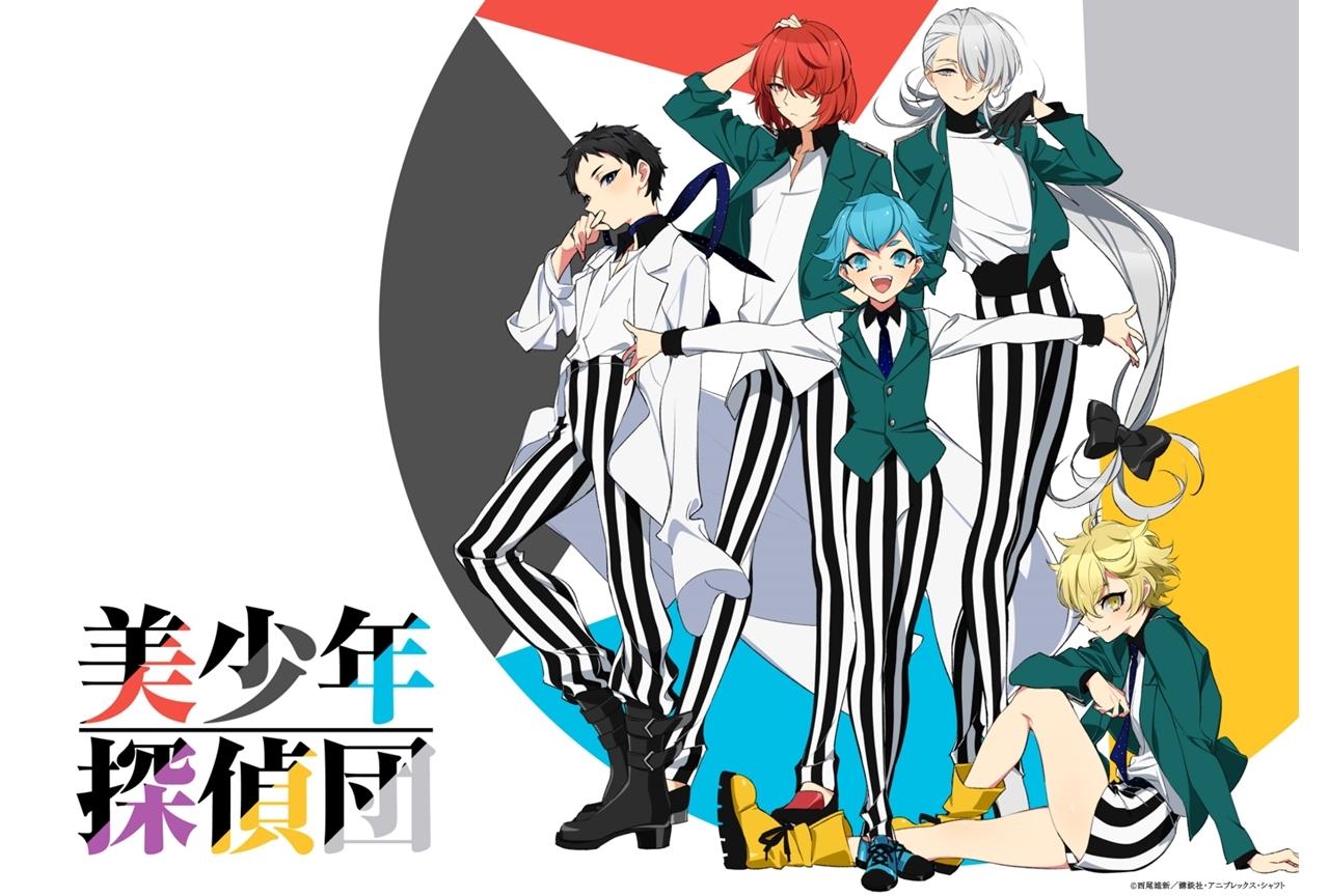 西尾維新による小説『美少年探偵団』TVアニメが2021年放送
