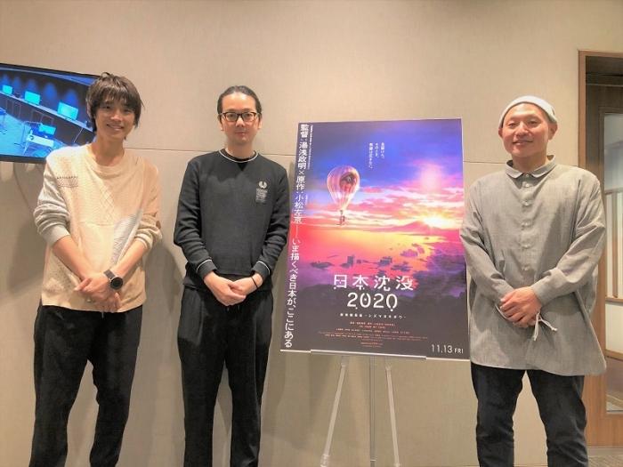 日本沈没2020-13