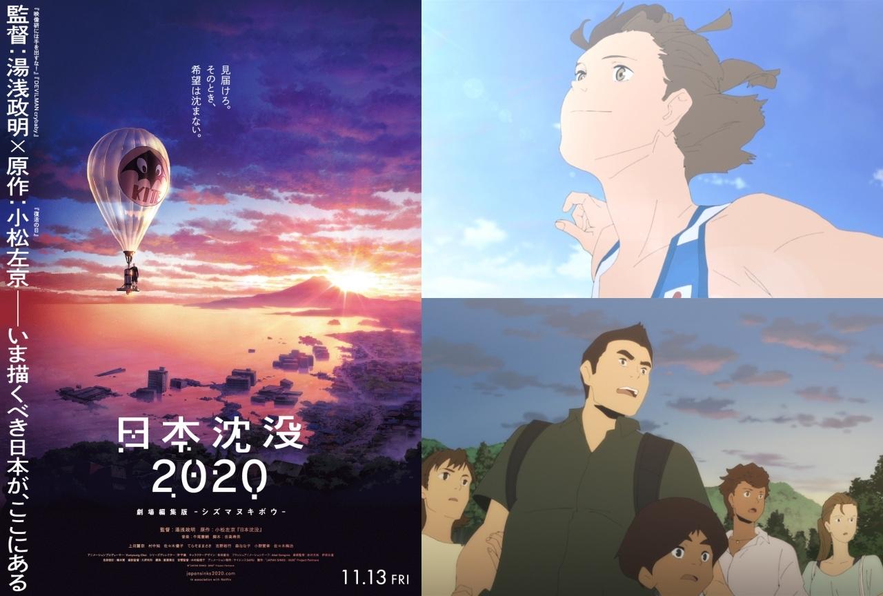 『日本沈没2020』多くの反響を受けたNetflix版からいかに映画化したのか|監督インタビュー