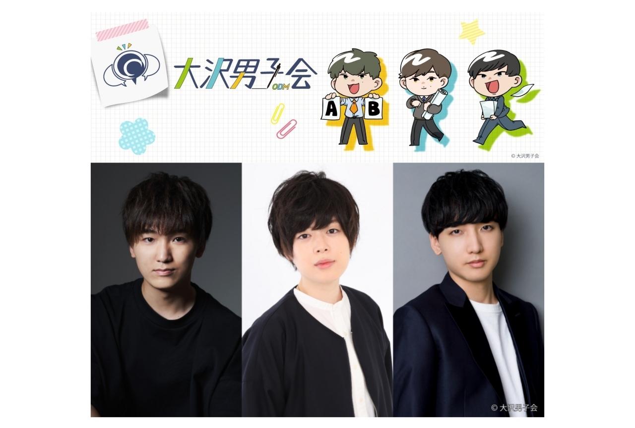 山下誠一郎さんら大沢事務所の若手男性声優3名によるイベントを開催!