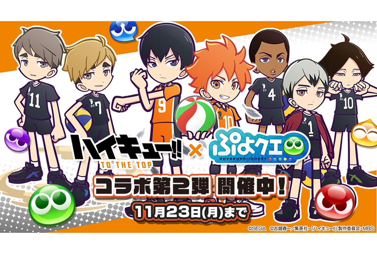 『ぷよクエ』×『ハイキュー!! TO THE TOP』コラボ第2弾が11月13日より開催