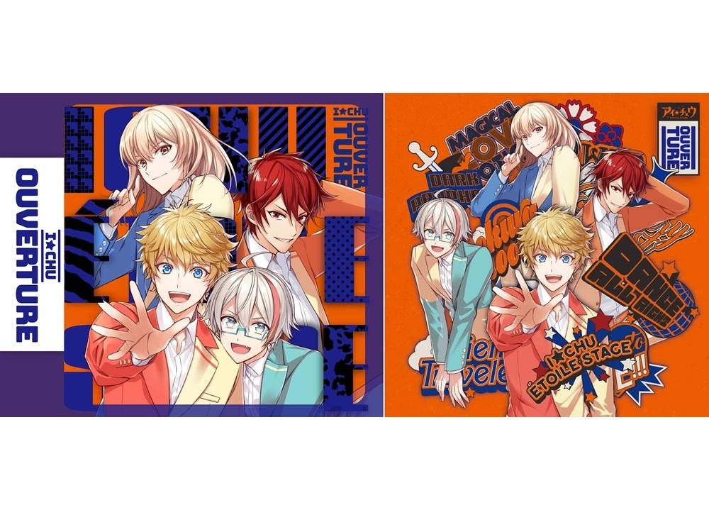 『アイ★チュウ Étoile Stage』ニューアルバムが12月23日発売決定!