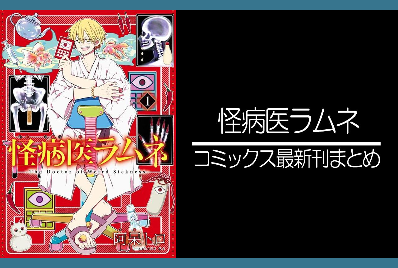 怪病医ラムネ|漫画最新刊(次は4巻)発売日まとめ