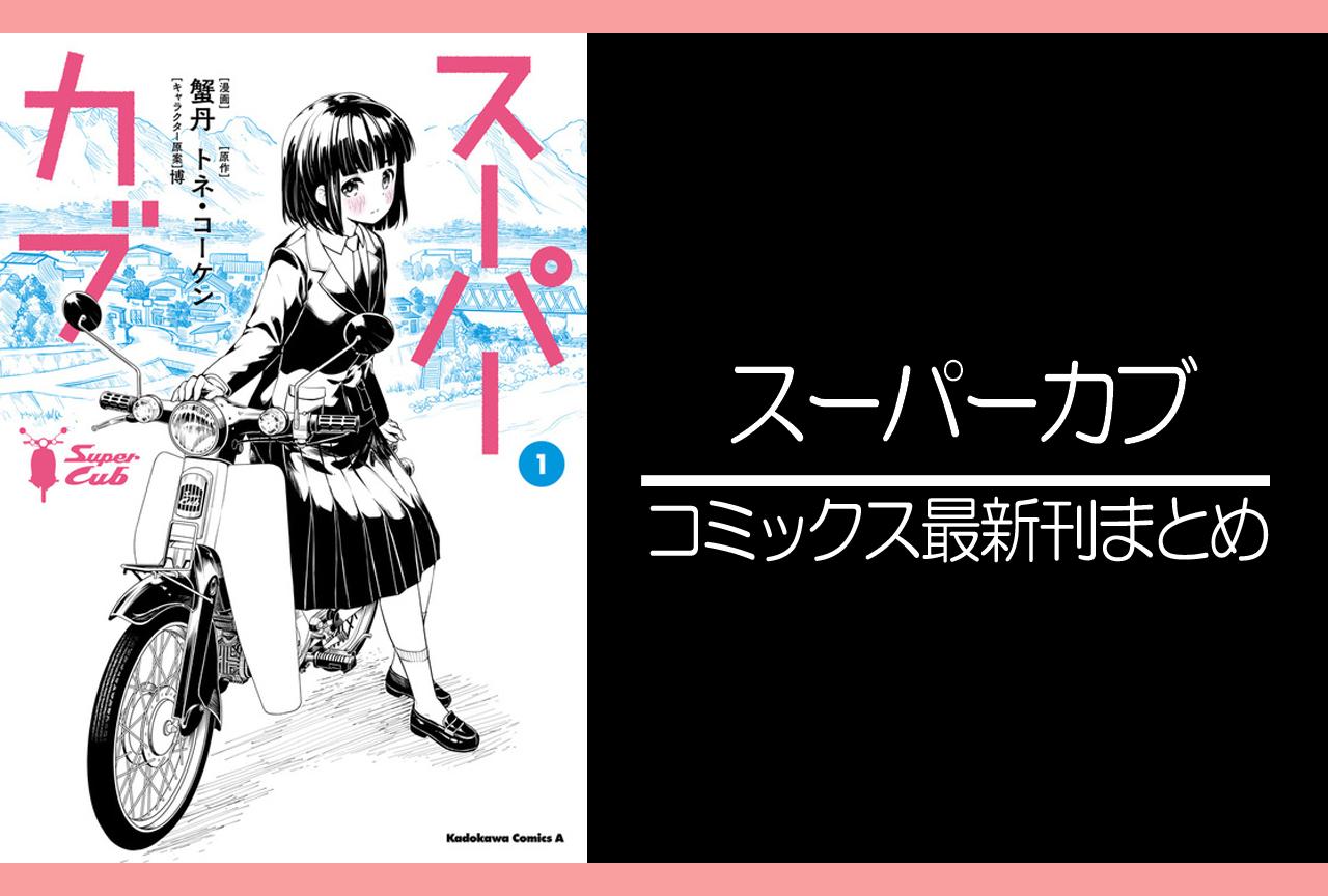 スーパーカブ|漫画最新刊(次は5巻)発売日まとめ