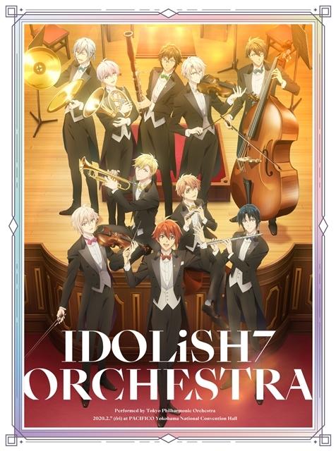 第2期公演「アイドリッシュセブン オーケストラ -Second SYMPHONY-」が開催決定! TVアニメ『アイドリッシュセブン Second BEAT!』を彩る楽曲を、オーケストラでお届け