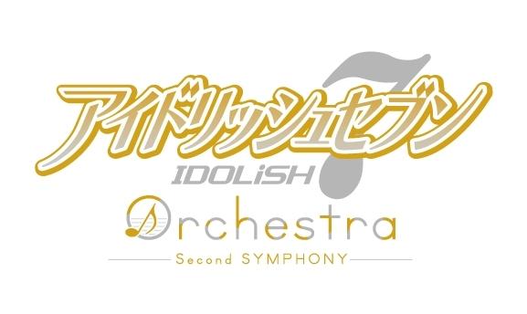 第2期公演「アイドリッシュセブン オーケストラ -Second SYMPHONY-」が開催決定! TVアニメ『アイドリッシュセブン Second BEAT!』を彩る楽曲を、オーケストラでお届けの画像-1
