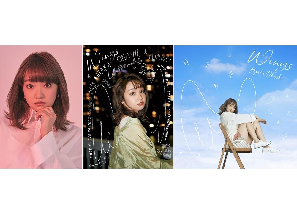 声優アーティスト・大橋彩香の3rdアルバムより、リード曲「START DASH」MV解禁!