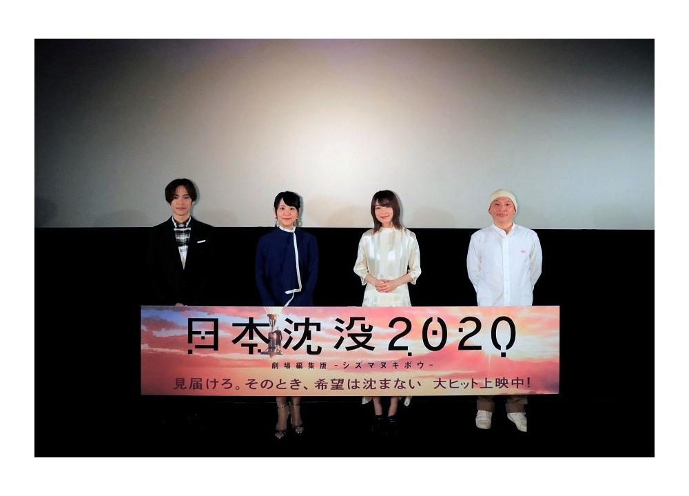 『日本沈没2020 劇場編集版』声優の上田麗奈らが公開記念舞台挨拶に登壇!