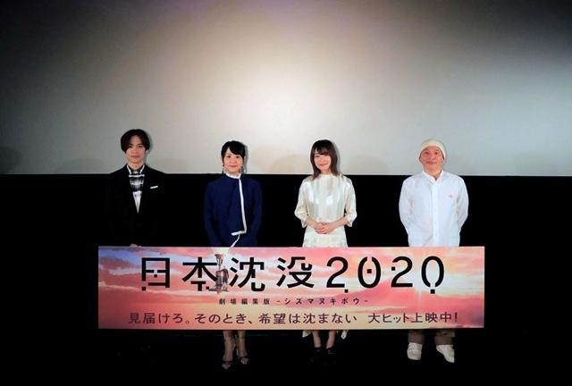 『日本沈没2020 劇場編集版 -シズマヌキボウ-』声優の上田麗奈さん・村中知さん・小野賢章さんらが公開記念舞台挨拶に登壇!作品から衝撃を受けたエピソードを披露の画像-1