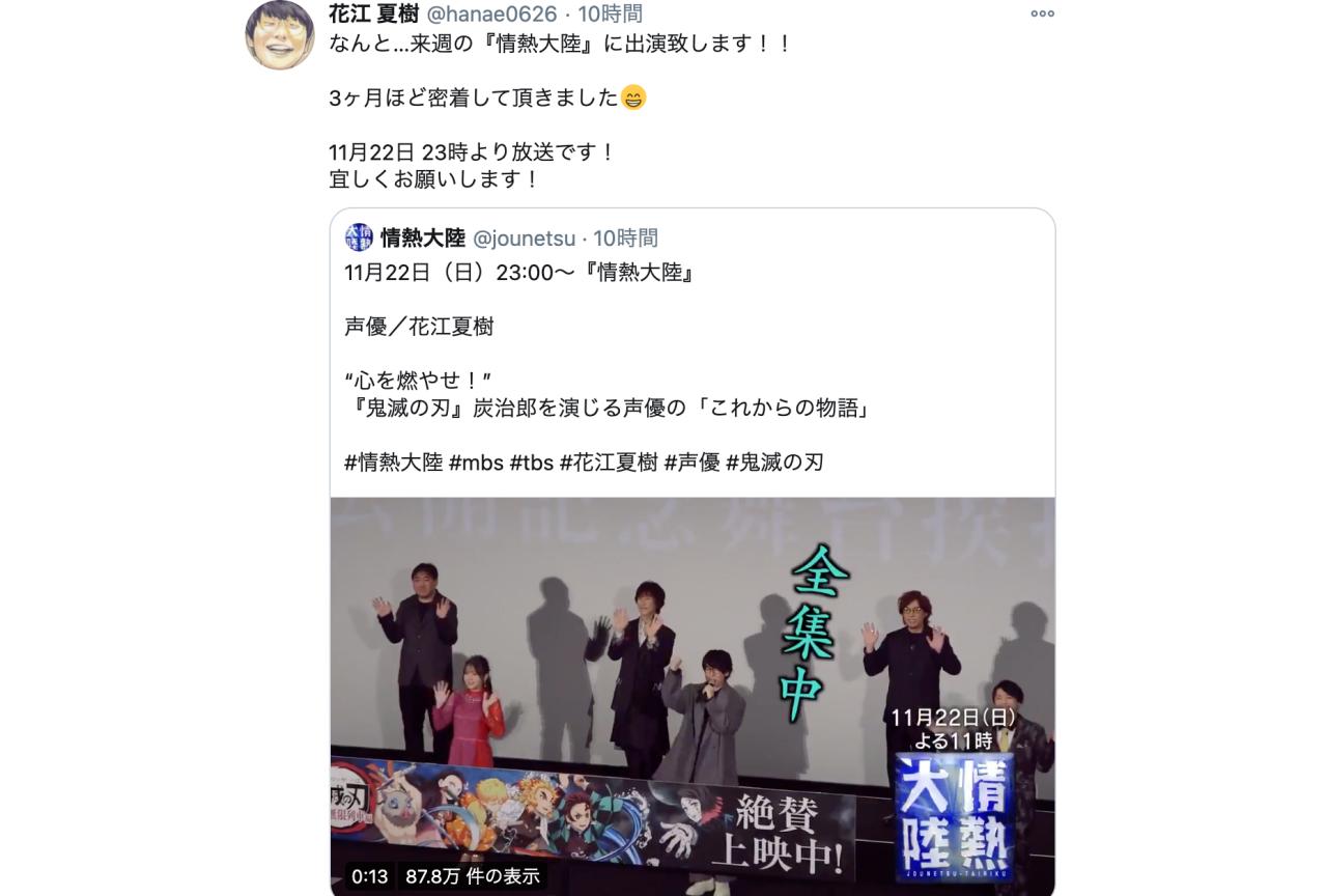 声優・花江夏樹が11月22日放送の「情熱大陸」に出演