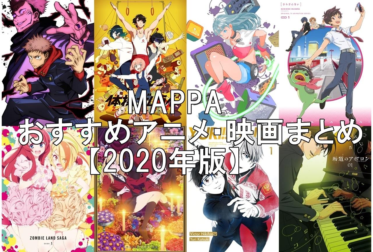 MAPPAおすすめアニメ・映画作品まとめ【2020年版】